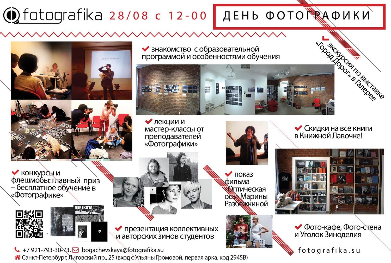 FOTOGRAFIKA_web2016-1