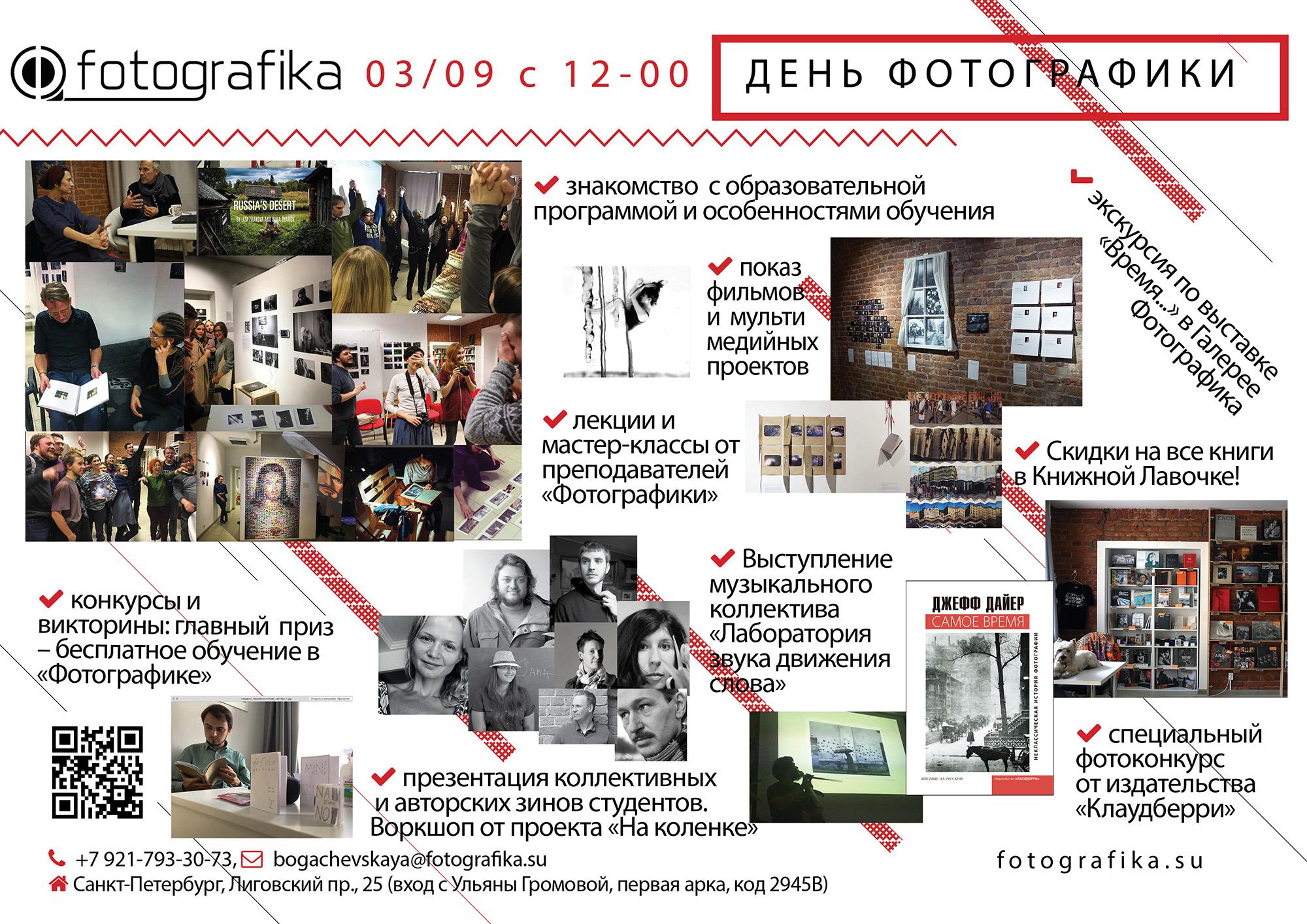 FOTOGRAFIKA_web2017